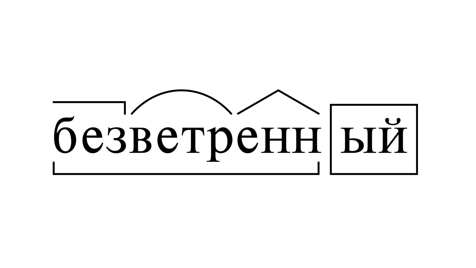 Разбор слова «безветренный» по составу