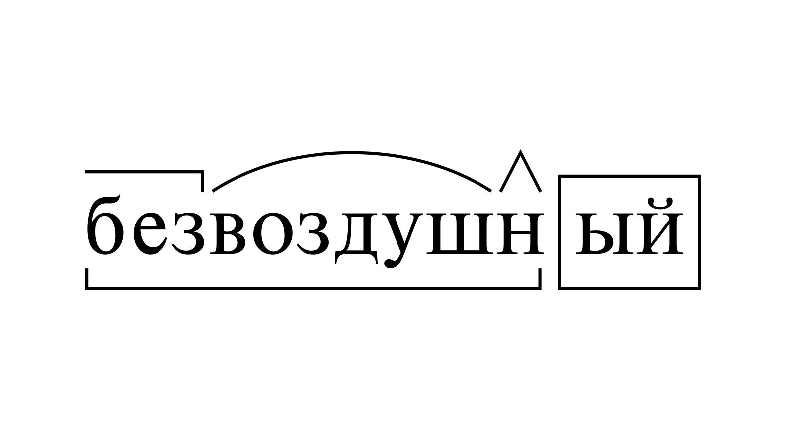 Разбор слова «безвоздушный» по составу