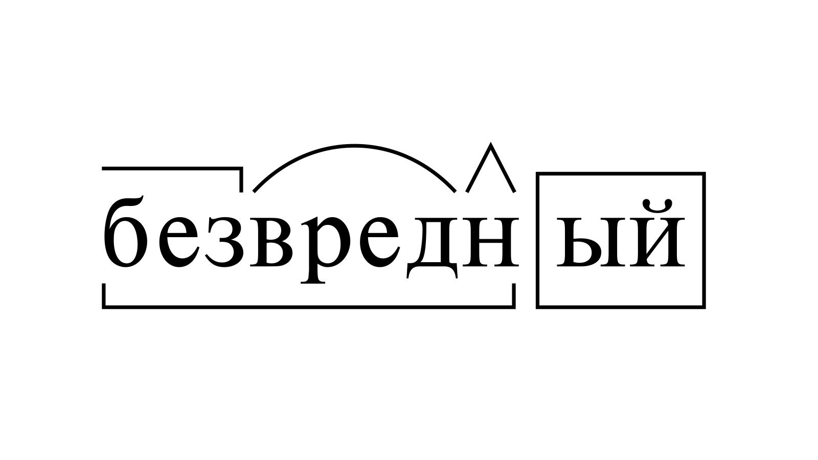 Разбор слова «безвредный» по составу