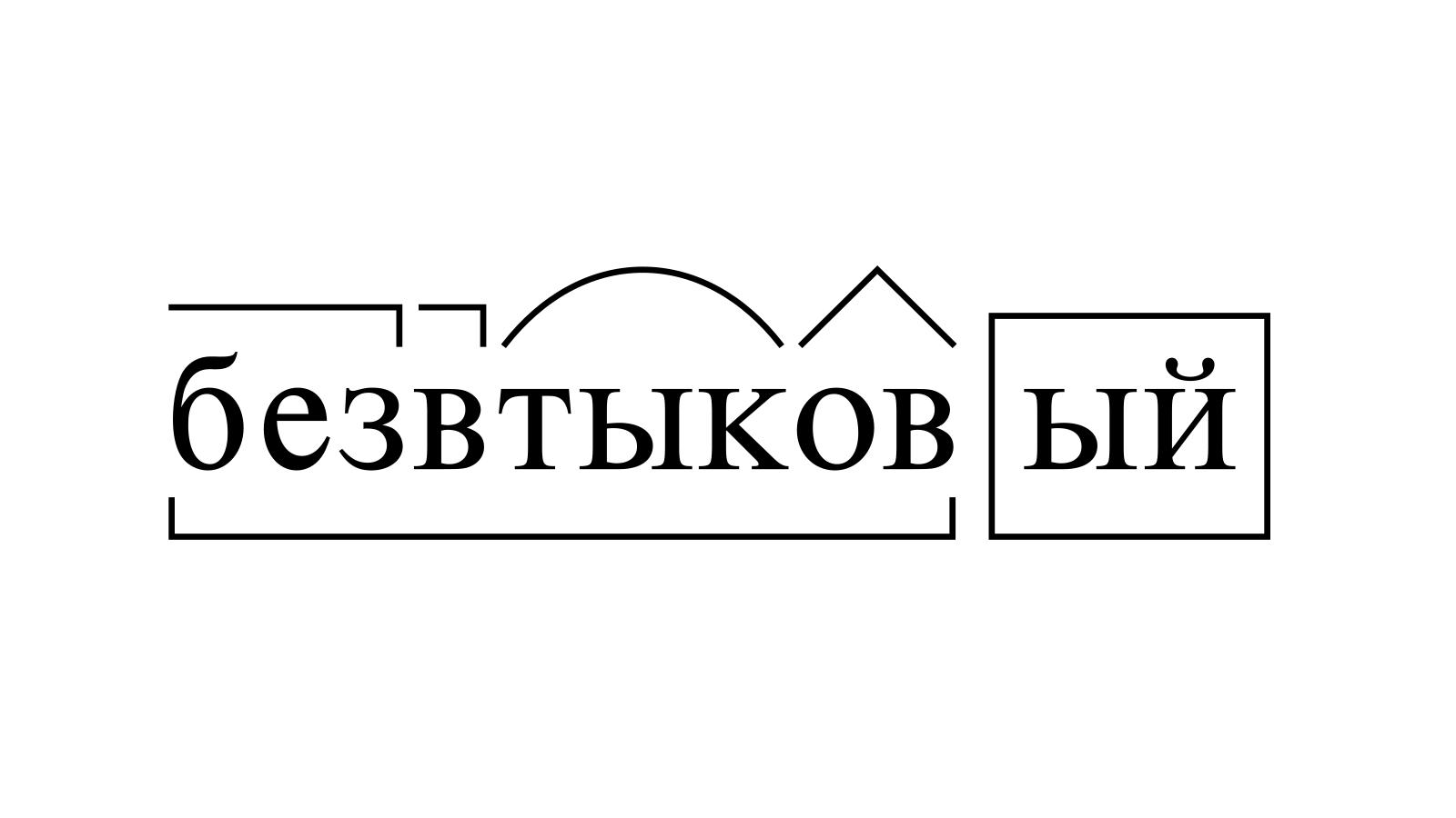Разбор слова «безвтыковый» по составу