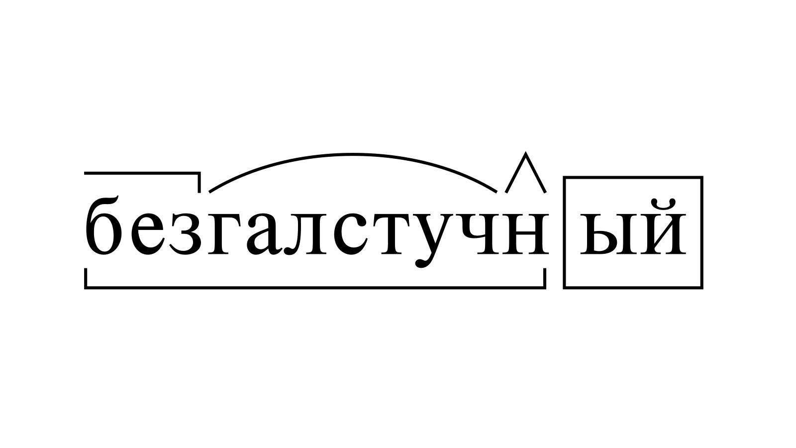 Разбор слова «безгалстучный» по составу