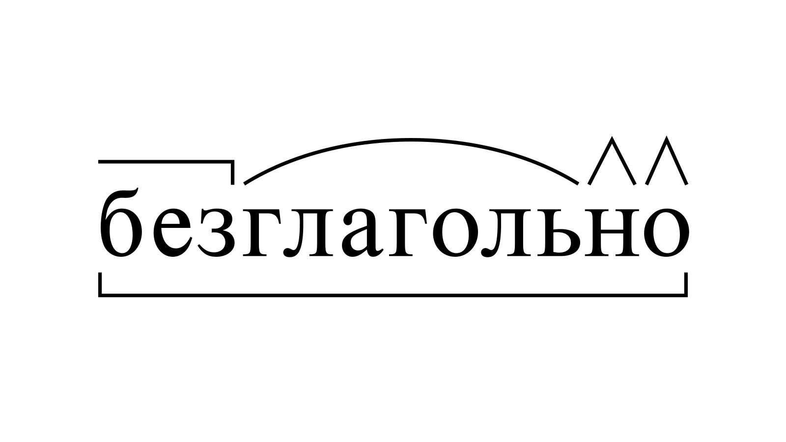Разбор слова «безглагольно» по составу