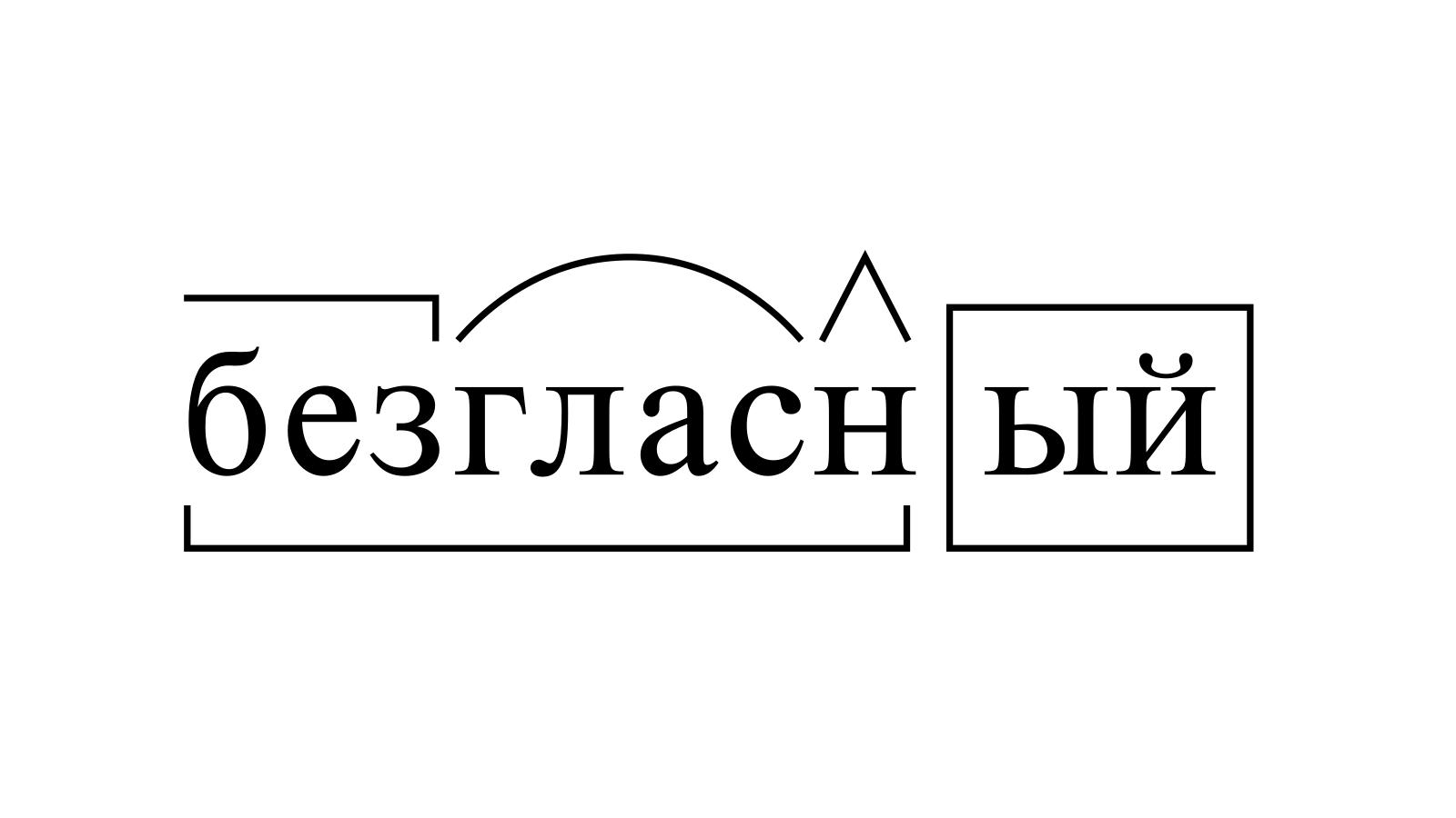 Разбор слова «безгласный» по составу