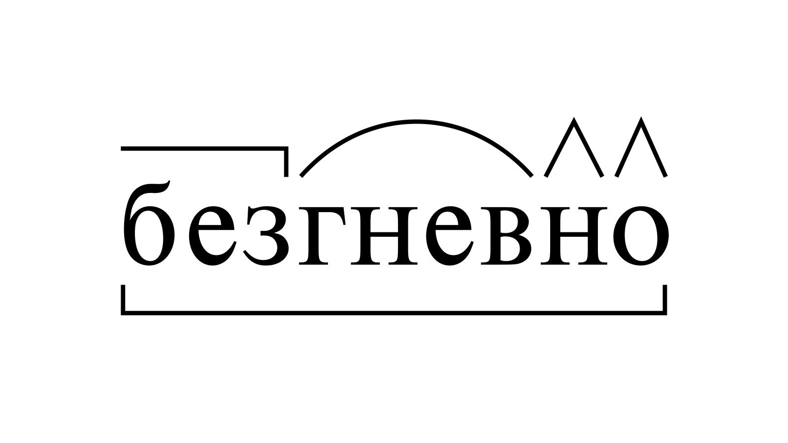 Разбор слова «безгневно» по составу