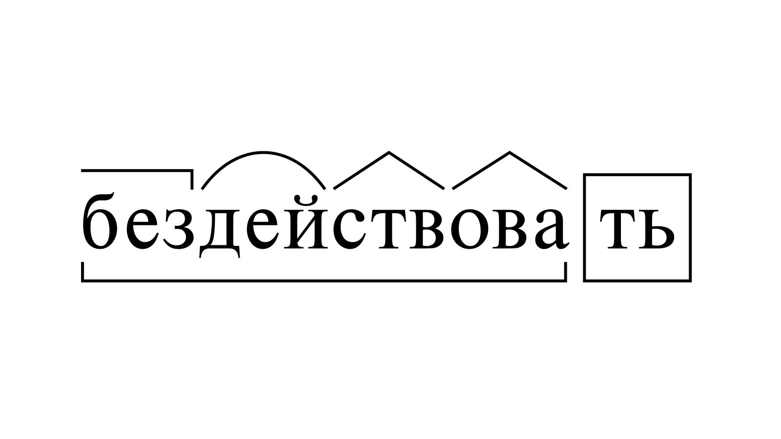 Разбор слова «бездействовать» по составу