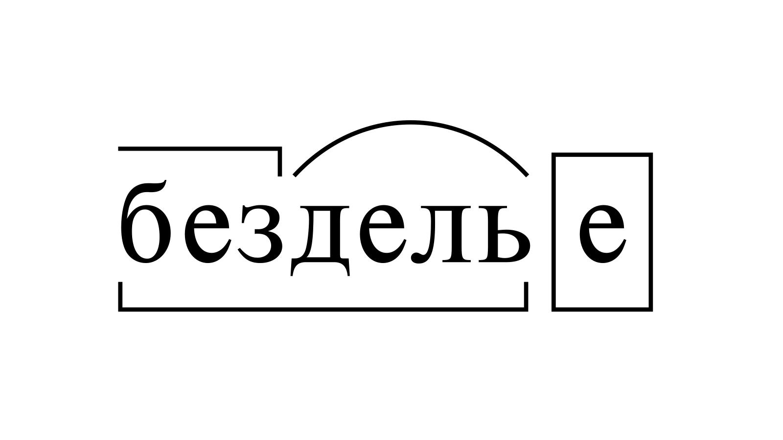Разбор слова «безделье» по составу