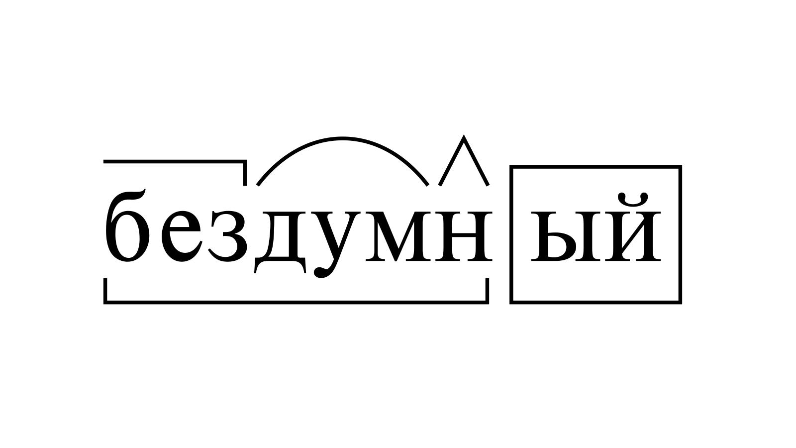 Разбор слова «бездумный» по составу