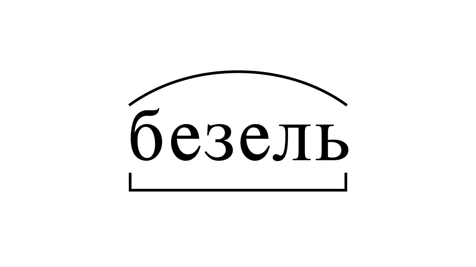 Разбор слова «безель» по составу