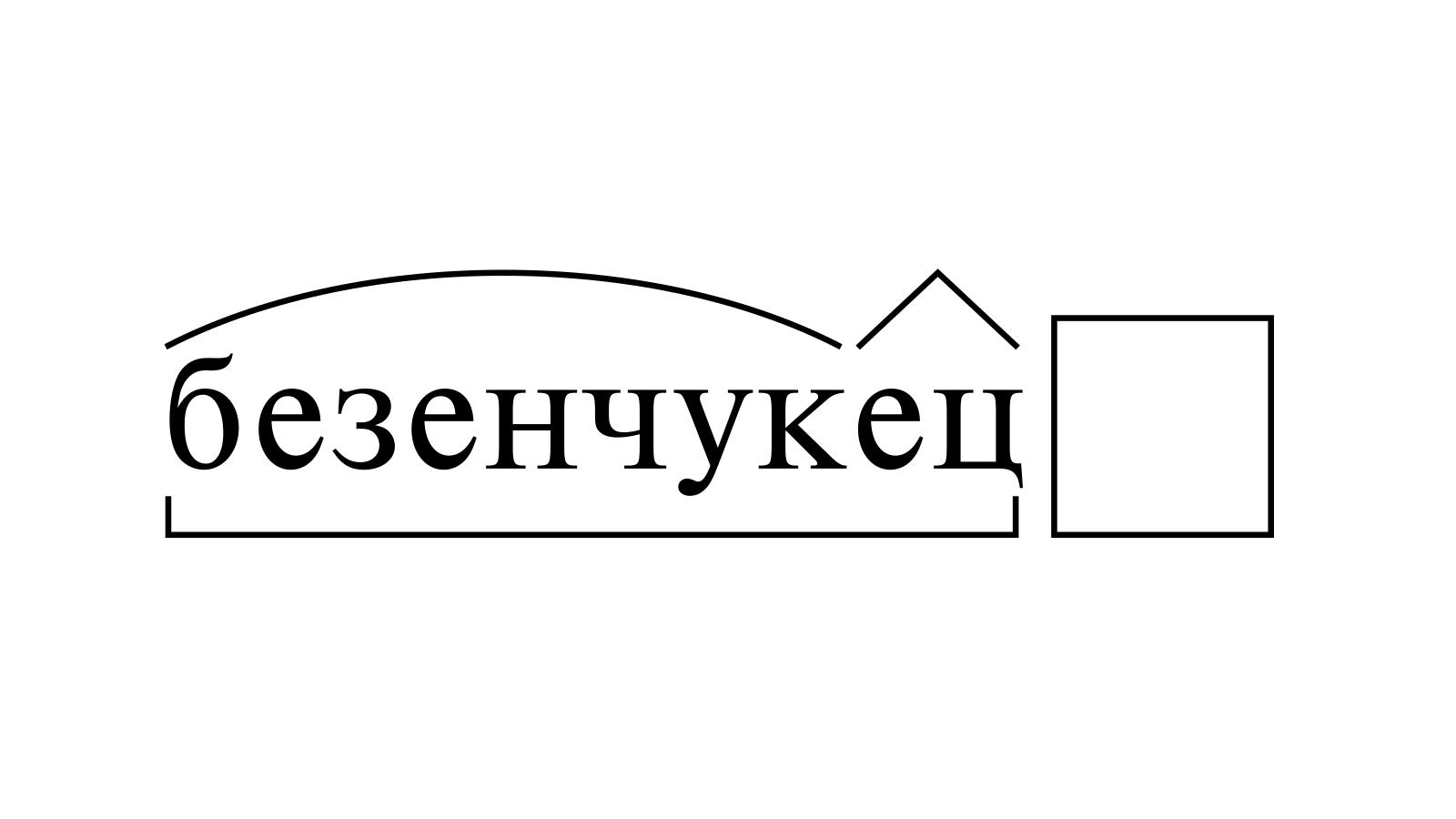 Разбор слова «безенчукец» по составу