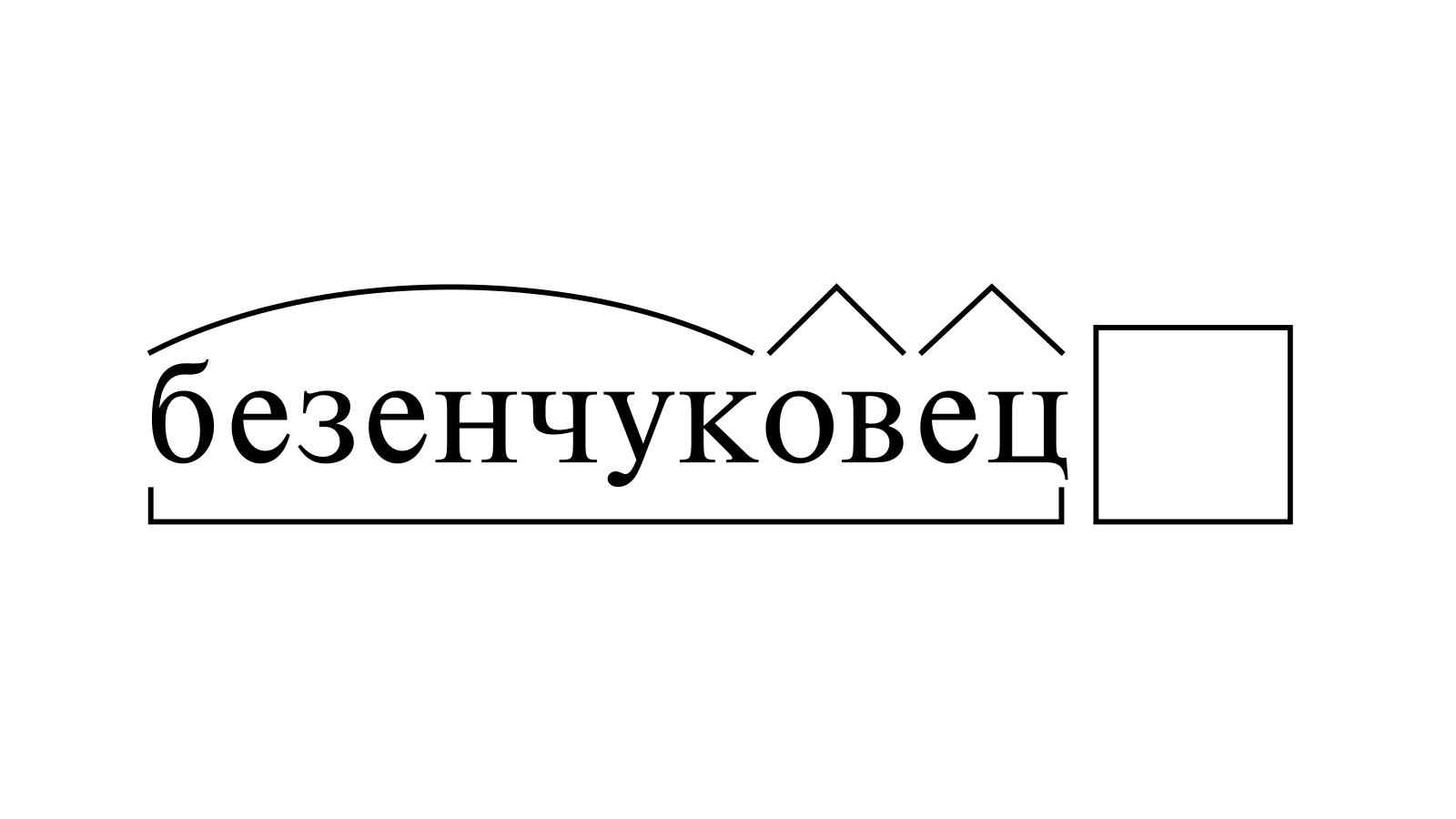 Разбор слова «безенчуковец» по составу
