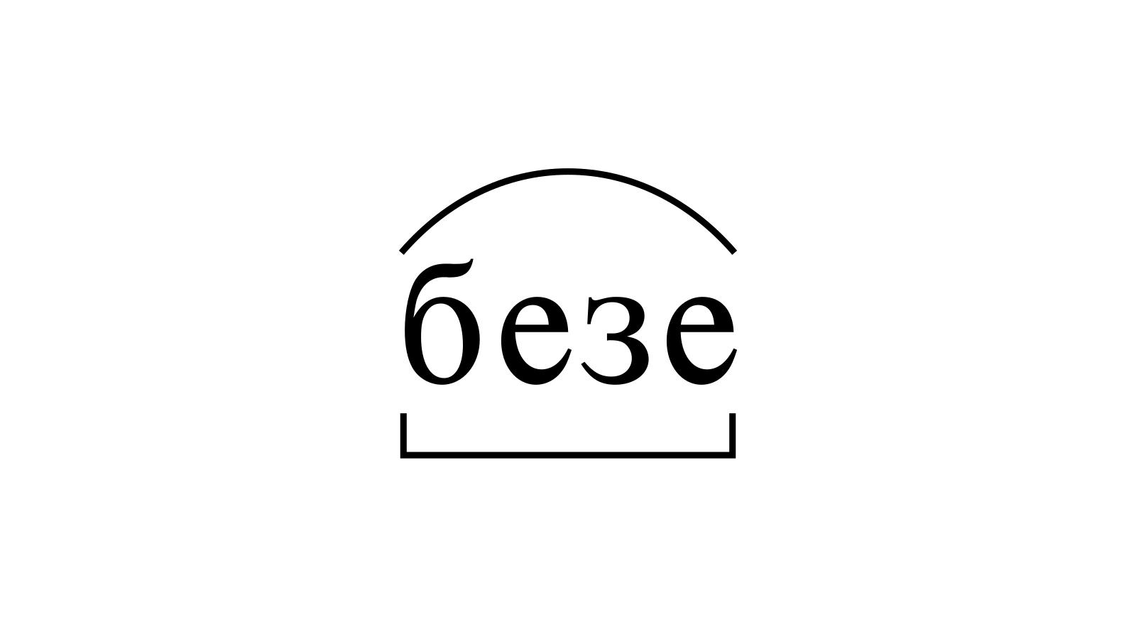 Разбор слова «безе» по составу