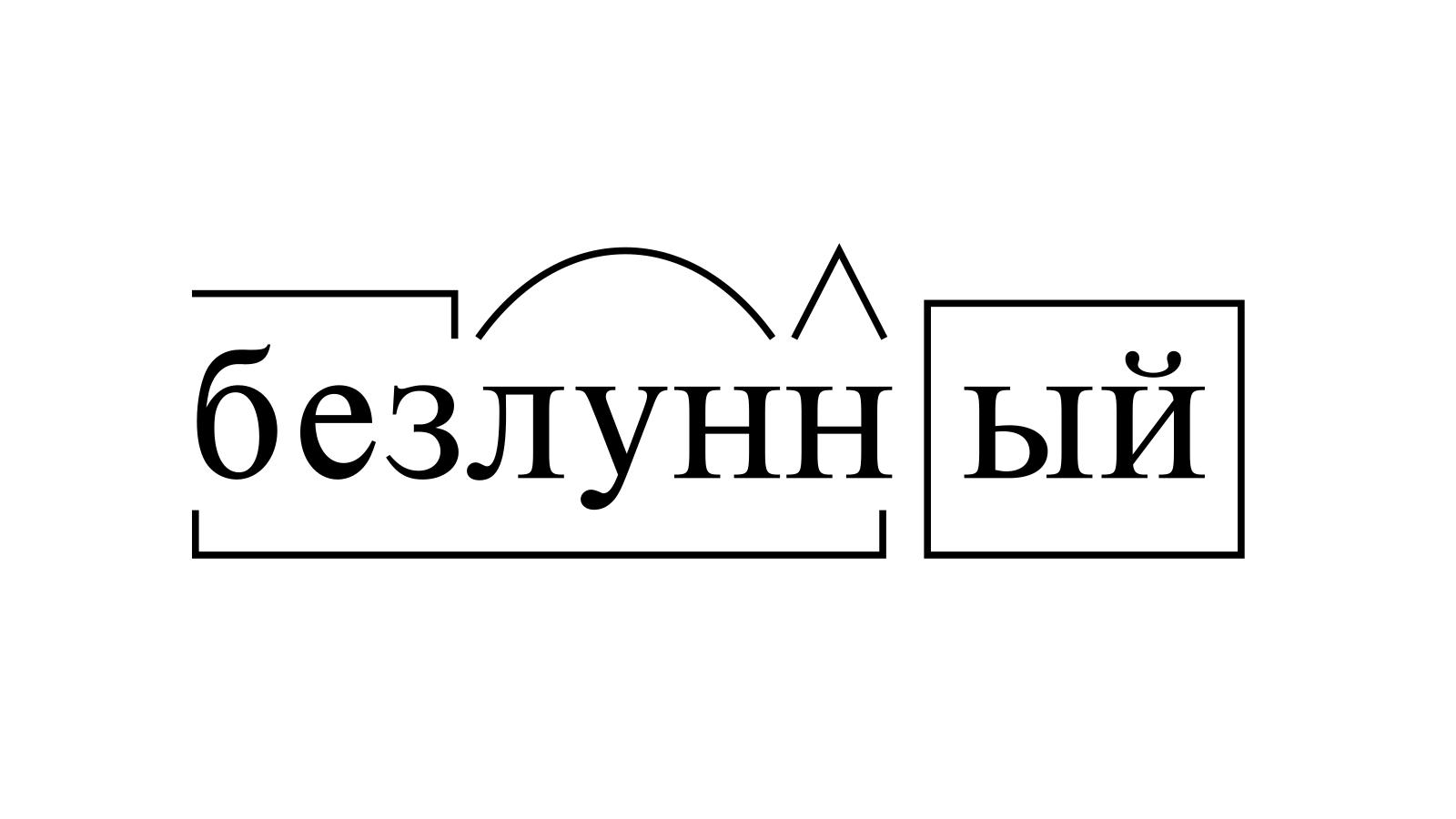 Разбор слова «безлунный» по составу