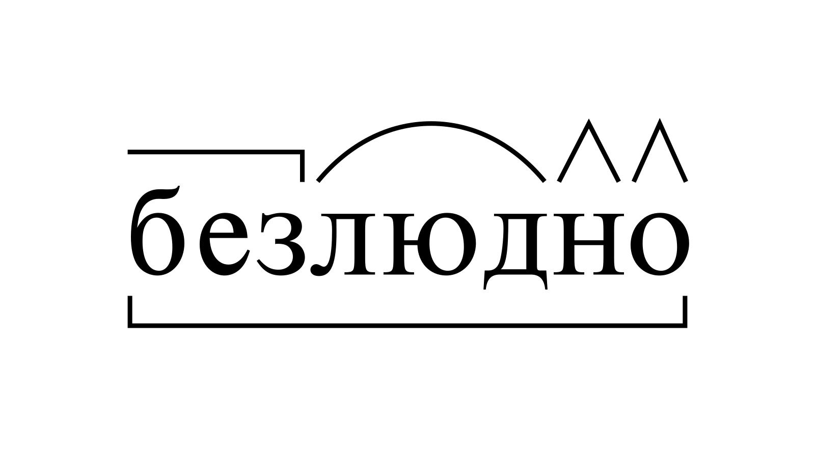 Разбор слова «безлюдно» по составу