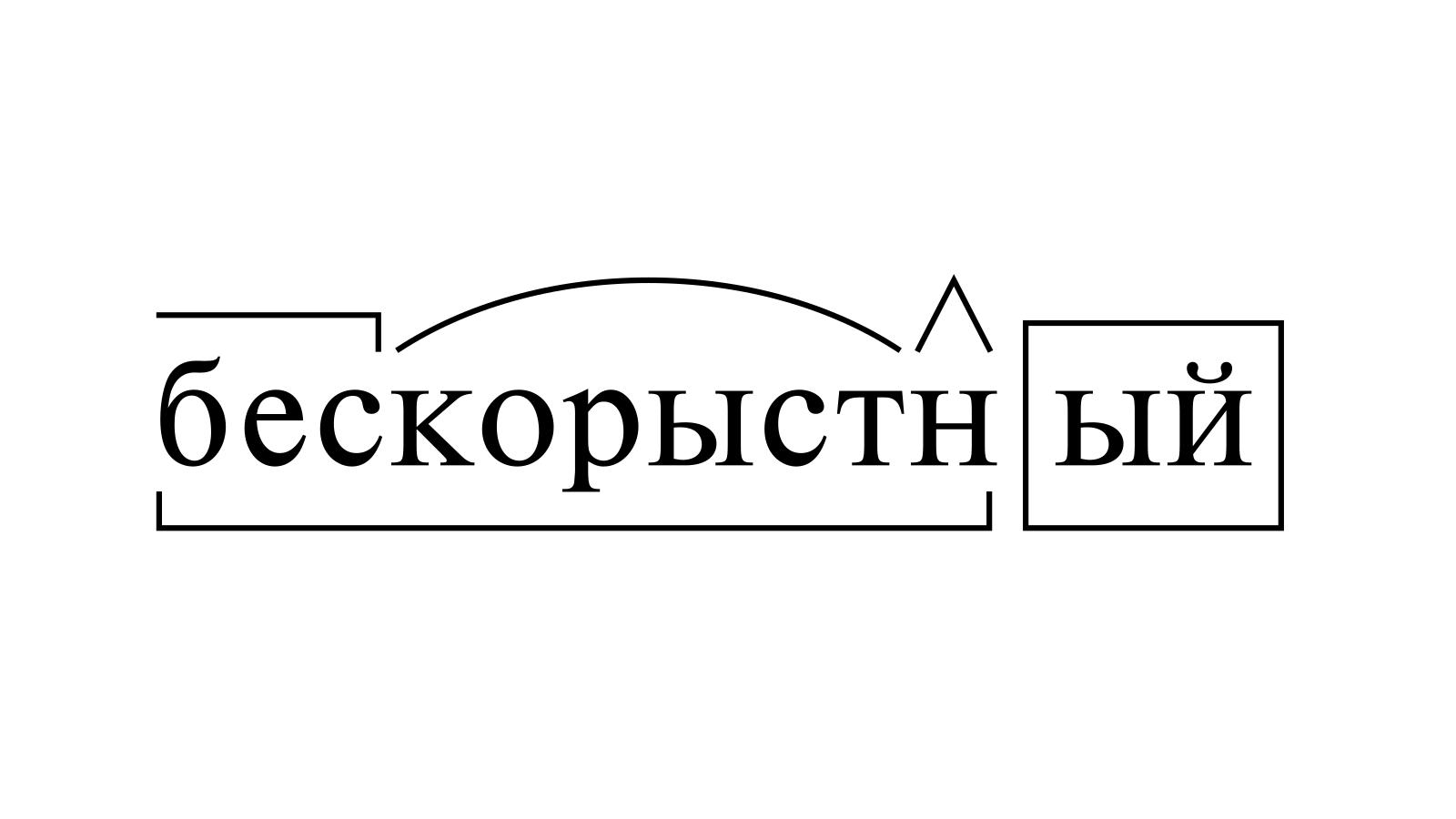 Разбор слова «бескорыстный» по составу