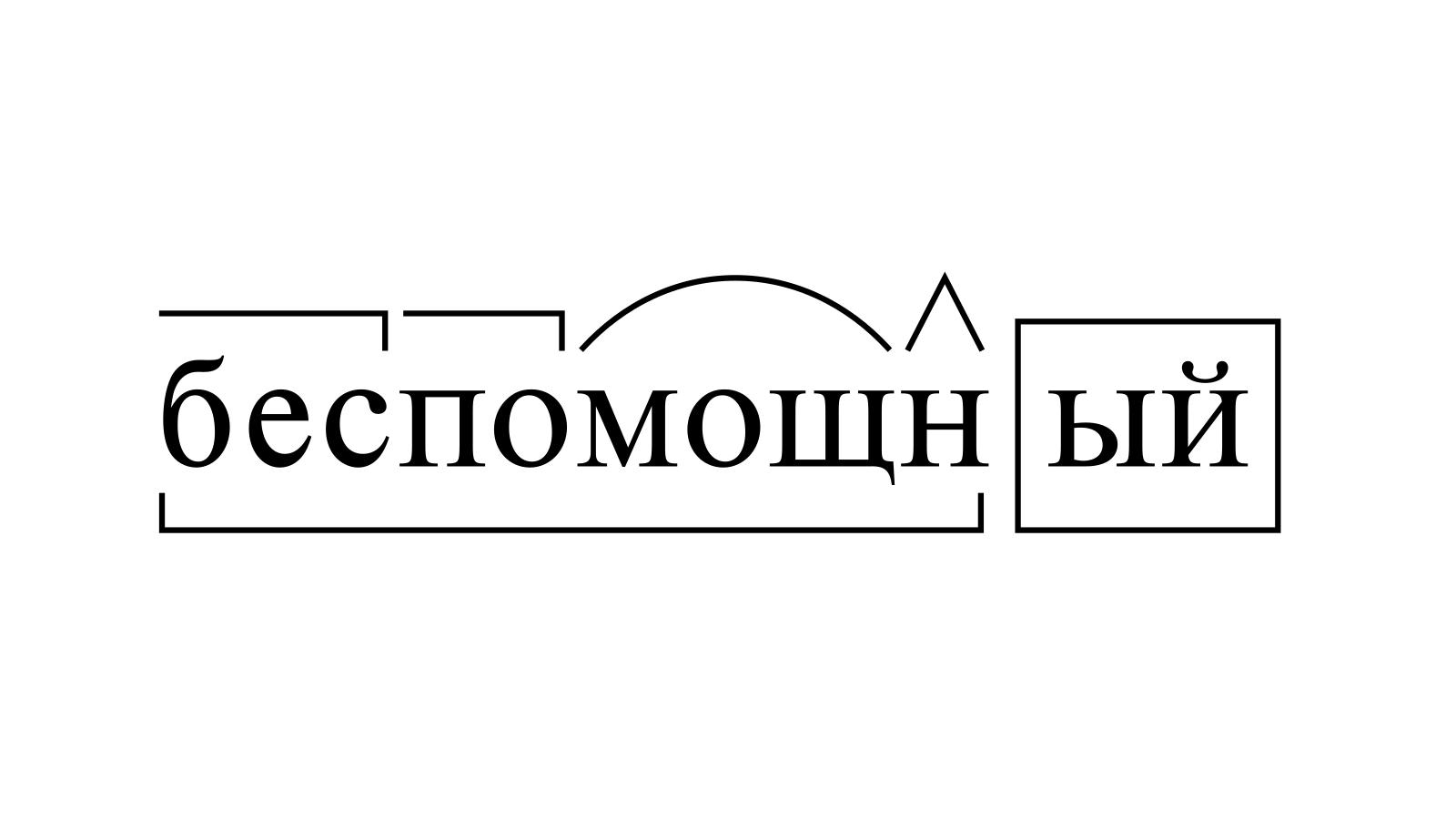 Разбор слова «беспомощный» по составу