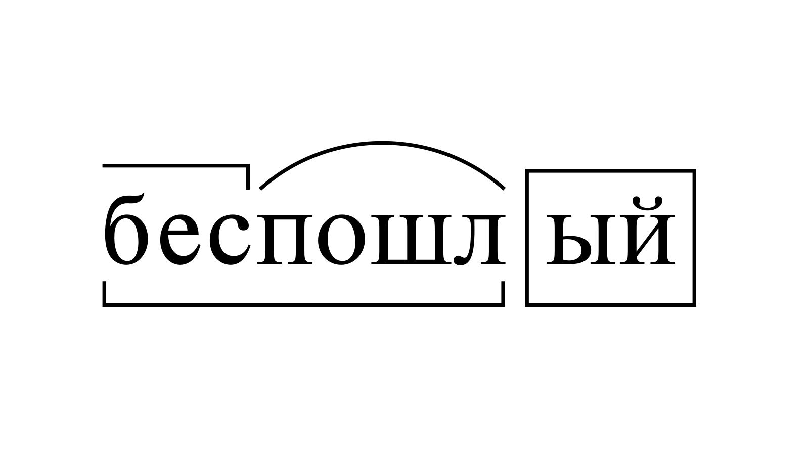 Разбор слова «беспошлый» по составу