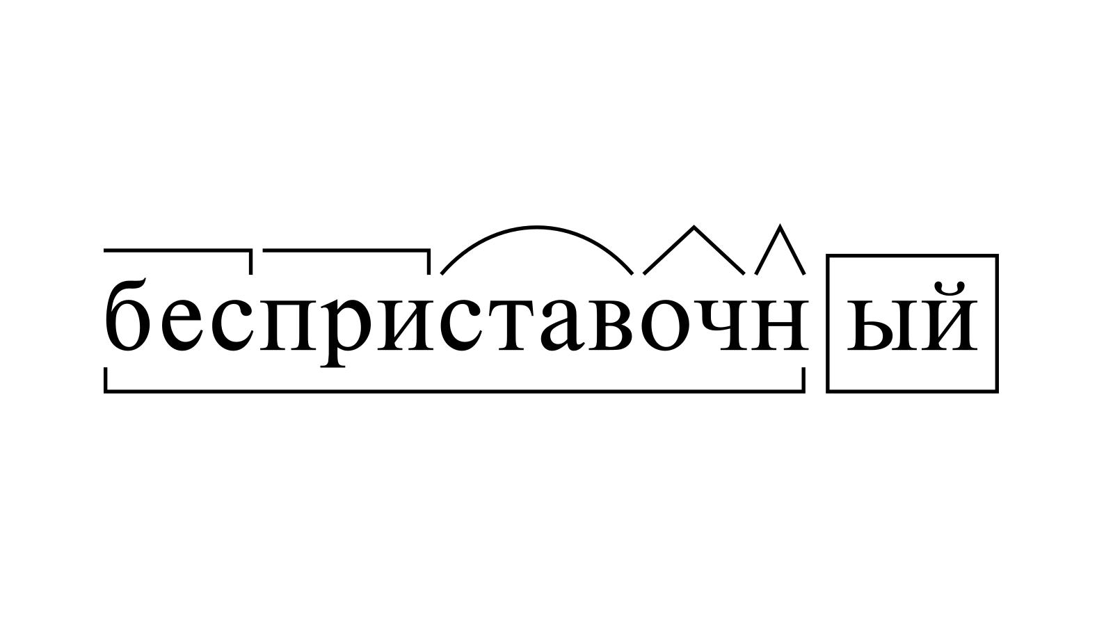 Разбор слова «бесприставочный» по составу