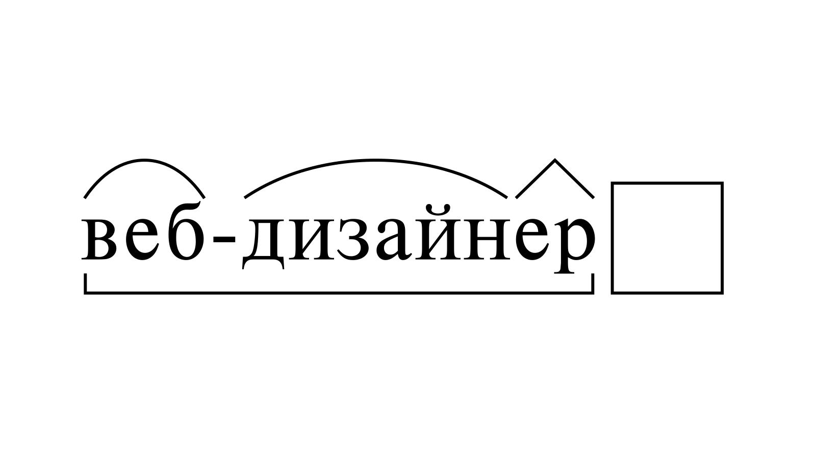 Разбор слова «веб-дизайнер» по составу