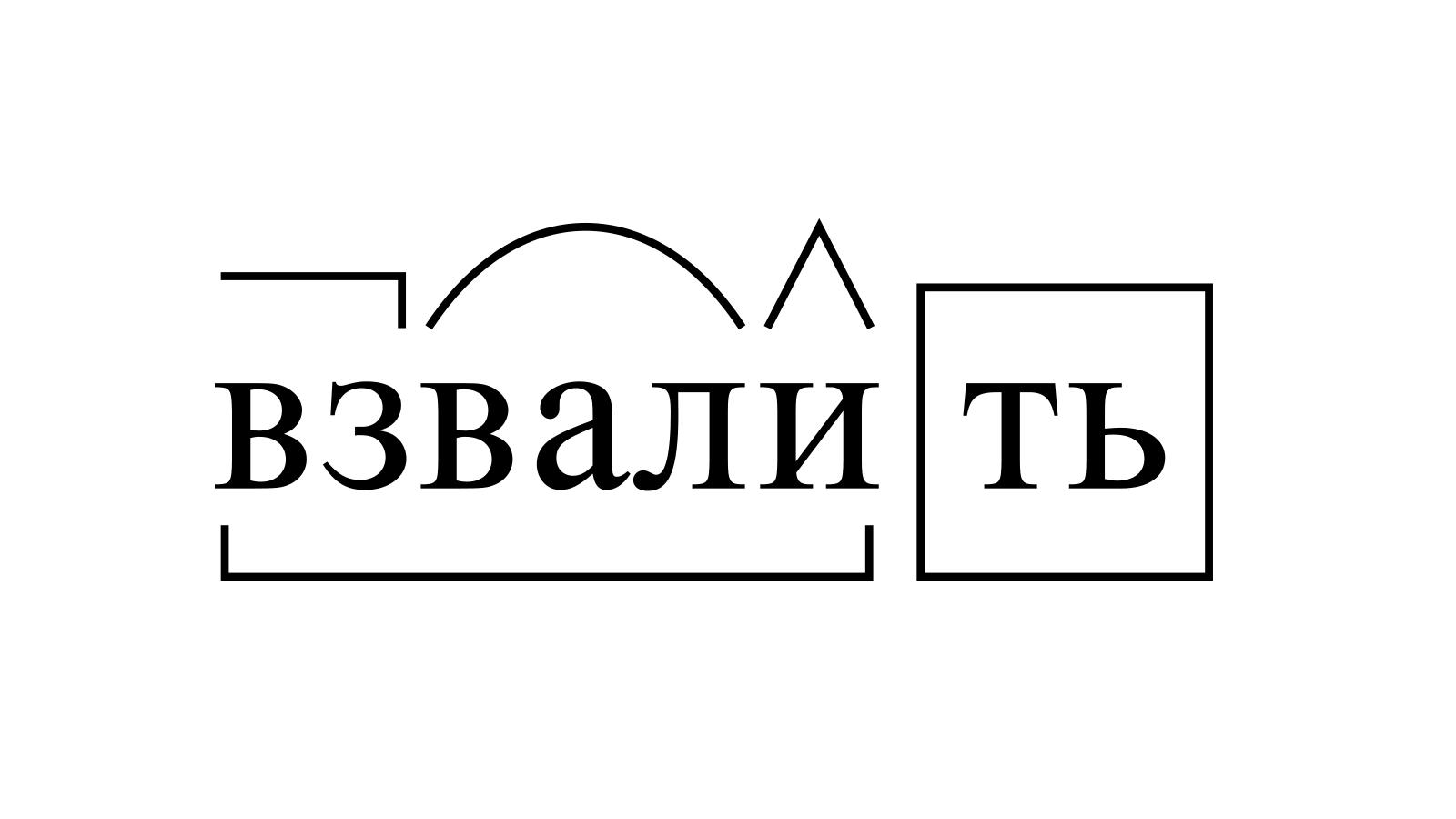 Разбор слова «взвалить» по составу