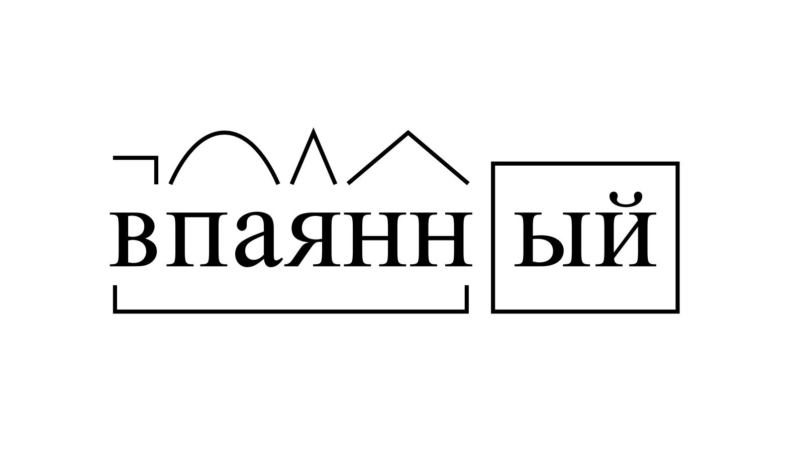 Разбор слова «впаянный» по составу