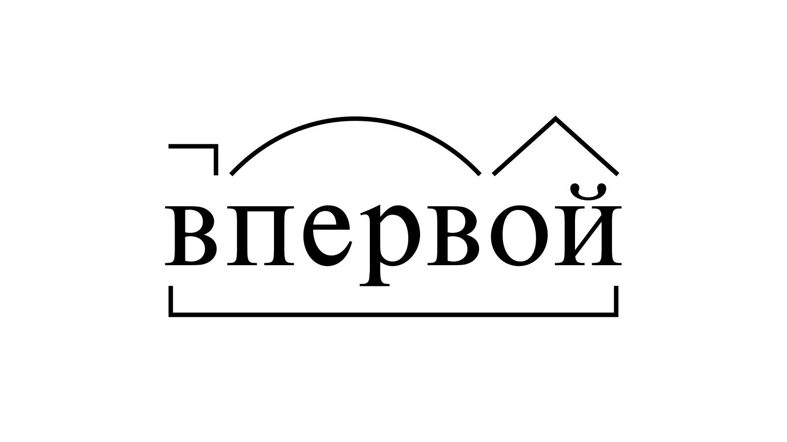 Разбор слова «впервой» по составу