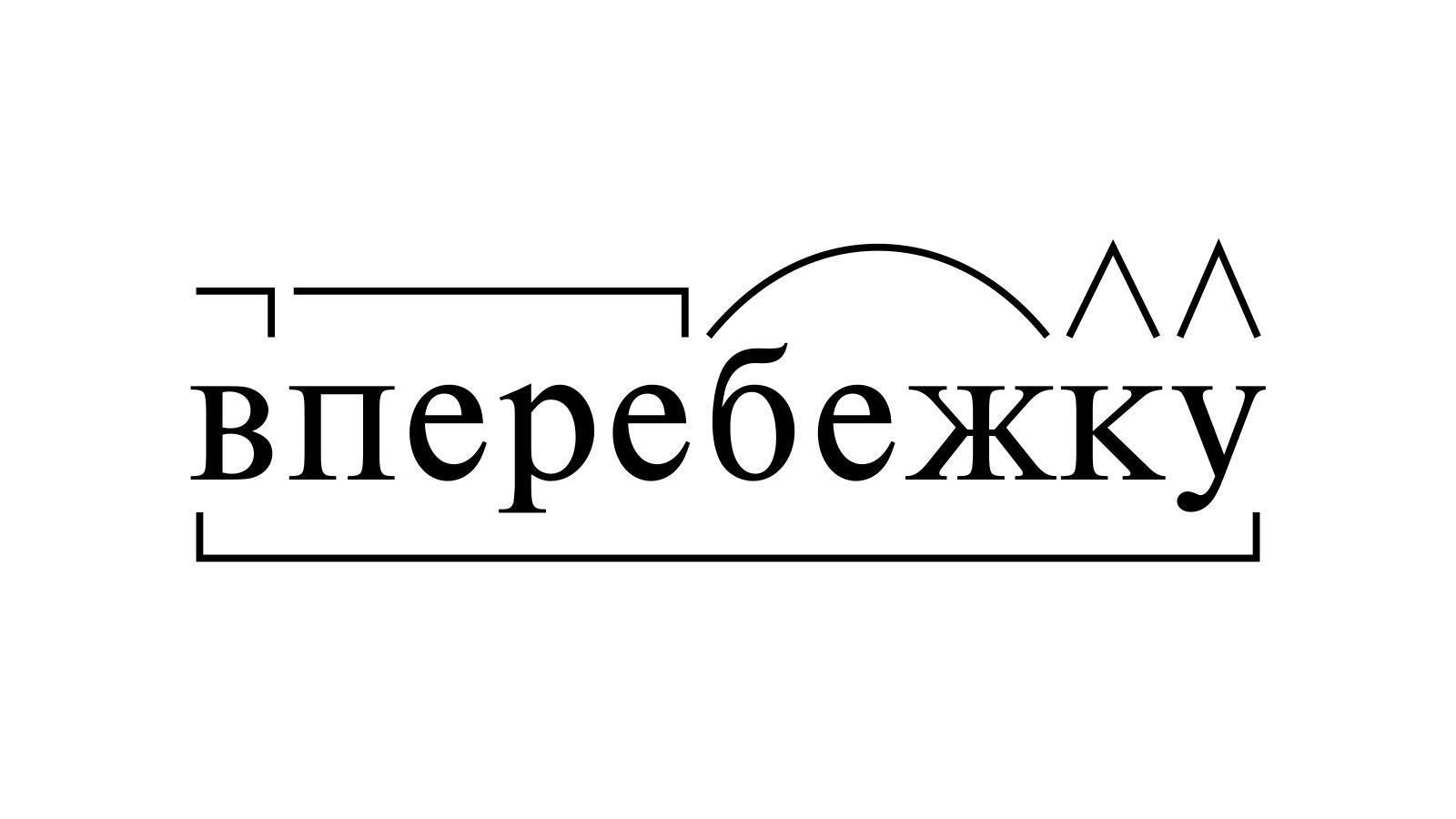 Разбор слова «вперебежку» по составу