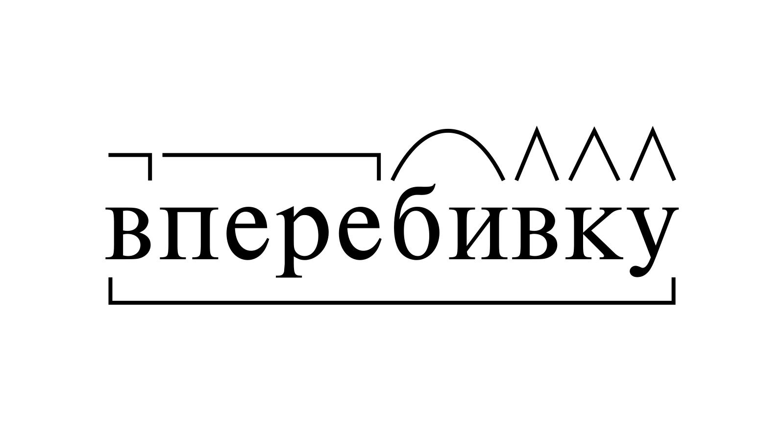 Разбор слова «вперебивку» по составу