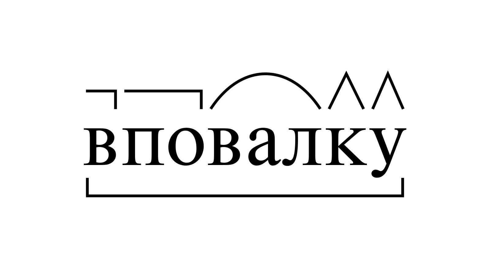Разбор слова «вповалку» по составу