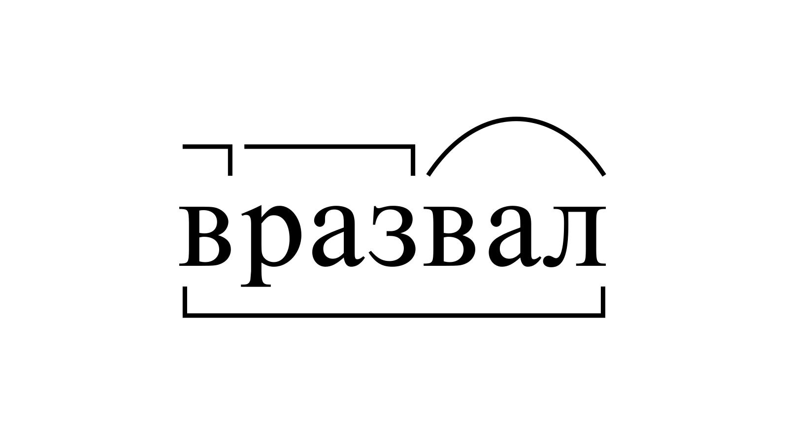 Разбор слова «вразвал» по составу