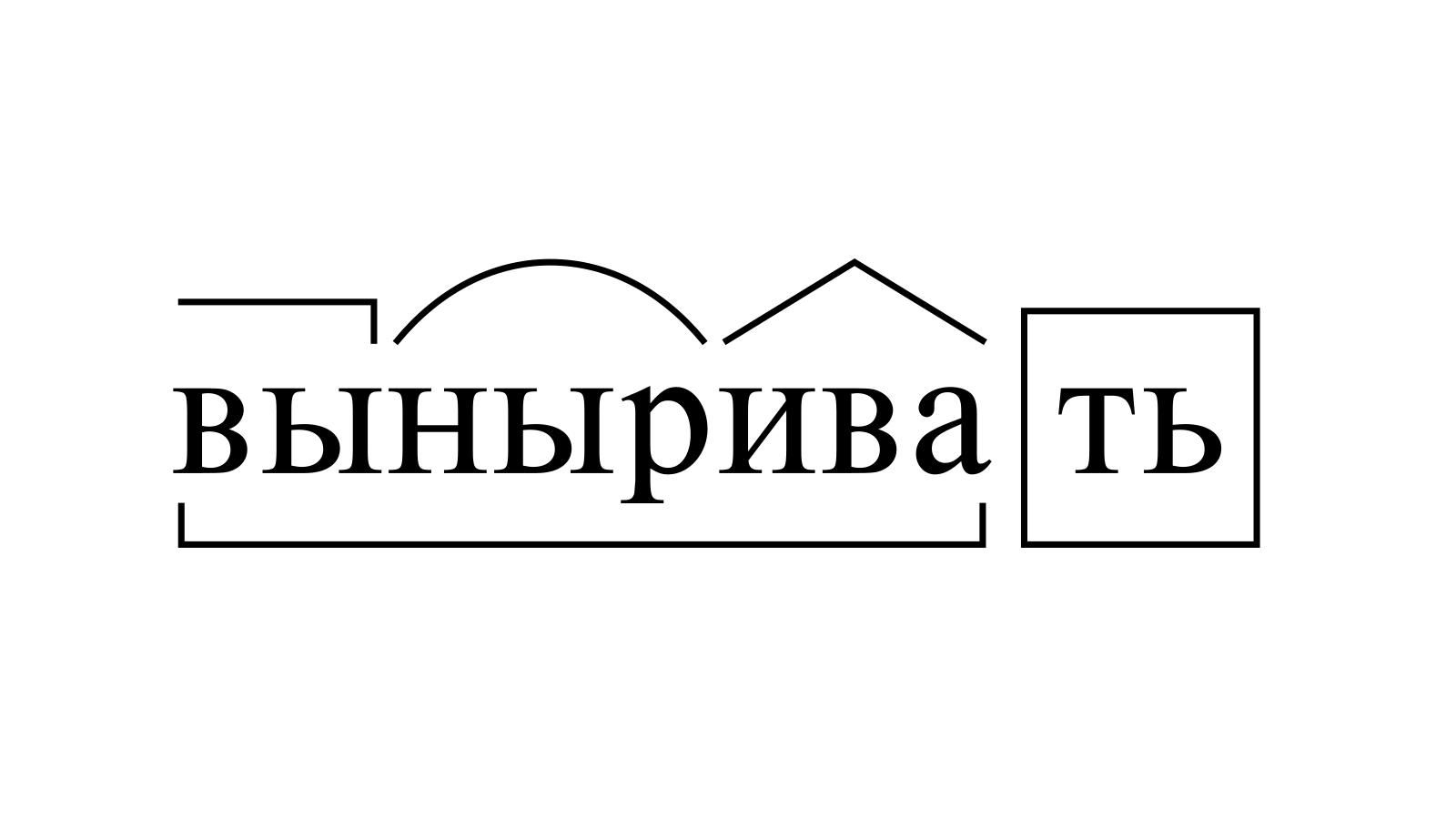 Разбор слова «выныривать» по составу