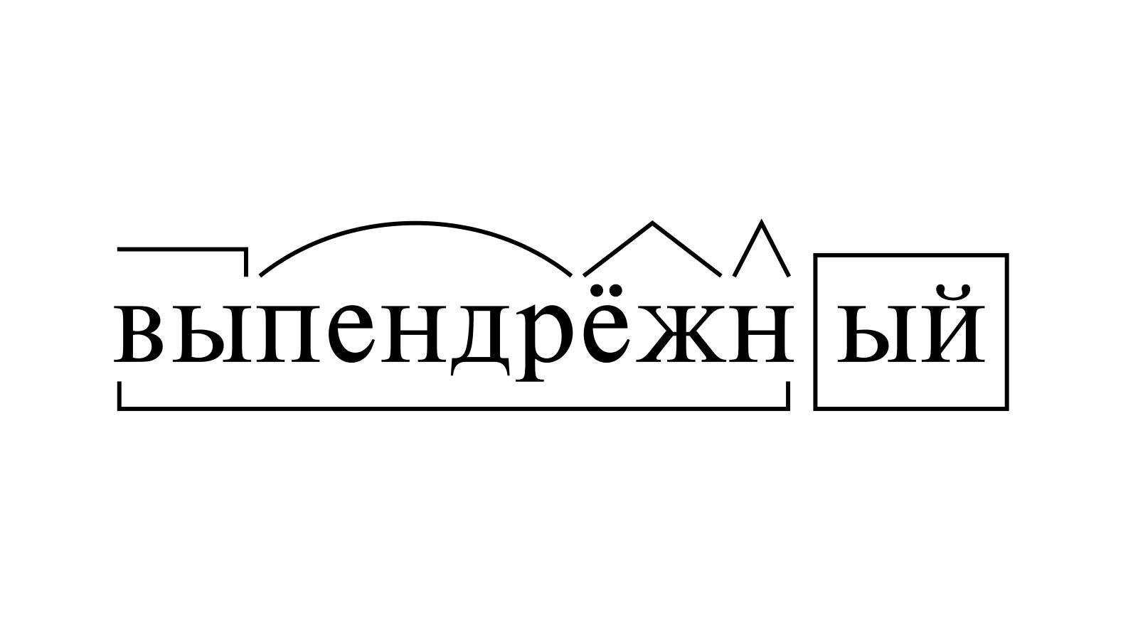 Разбор слова «выпендрёжный» по составу