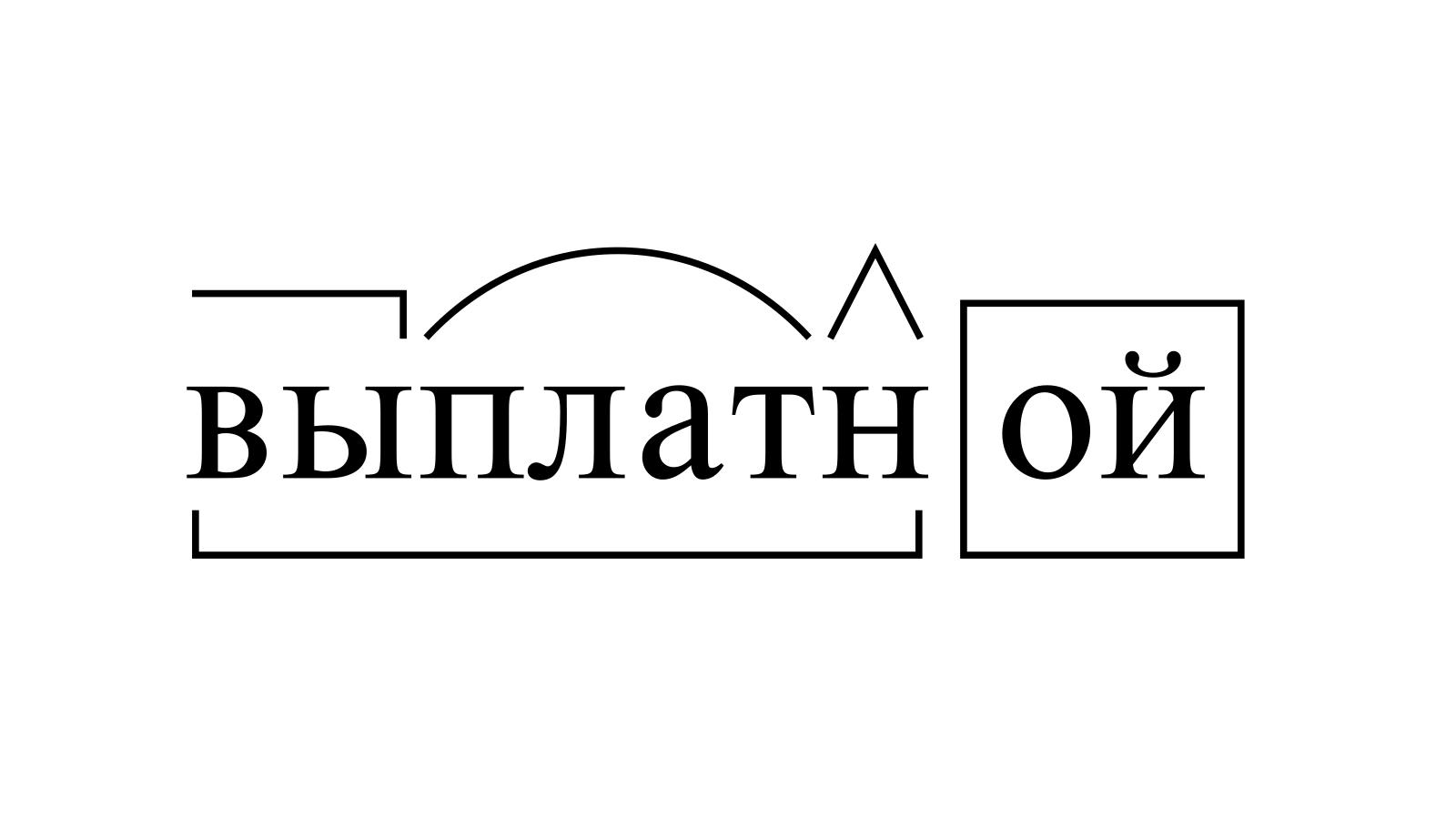 Разбор слова «выплатной» по составу