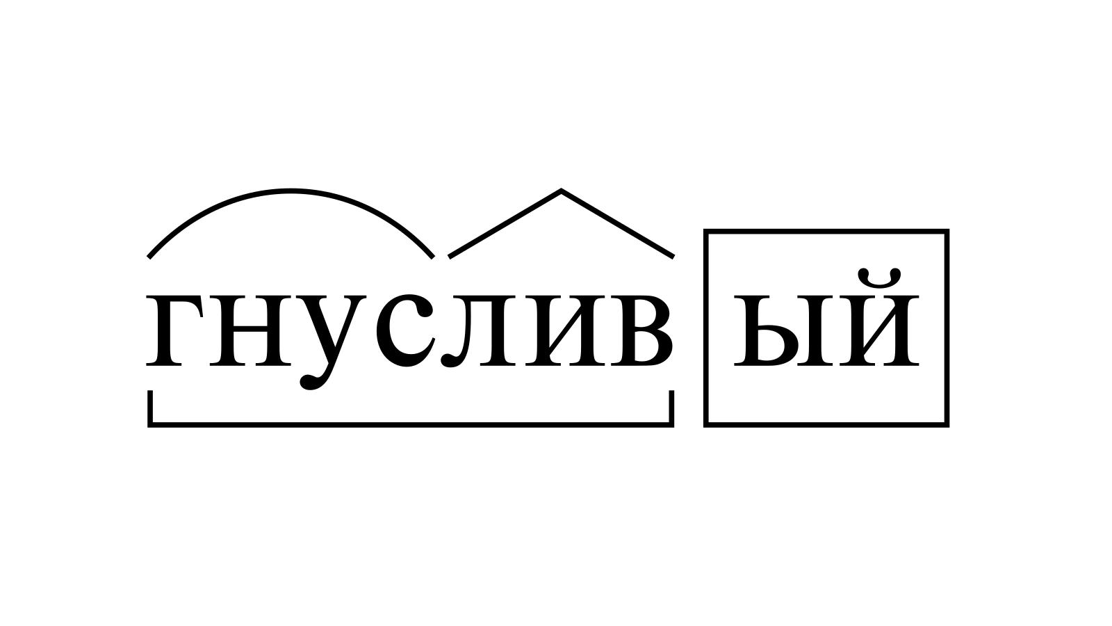 Разбор слова «гнусливый» по составу