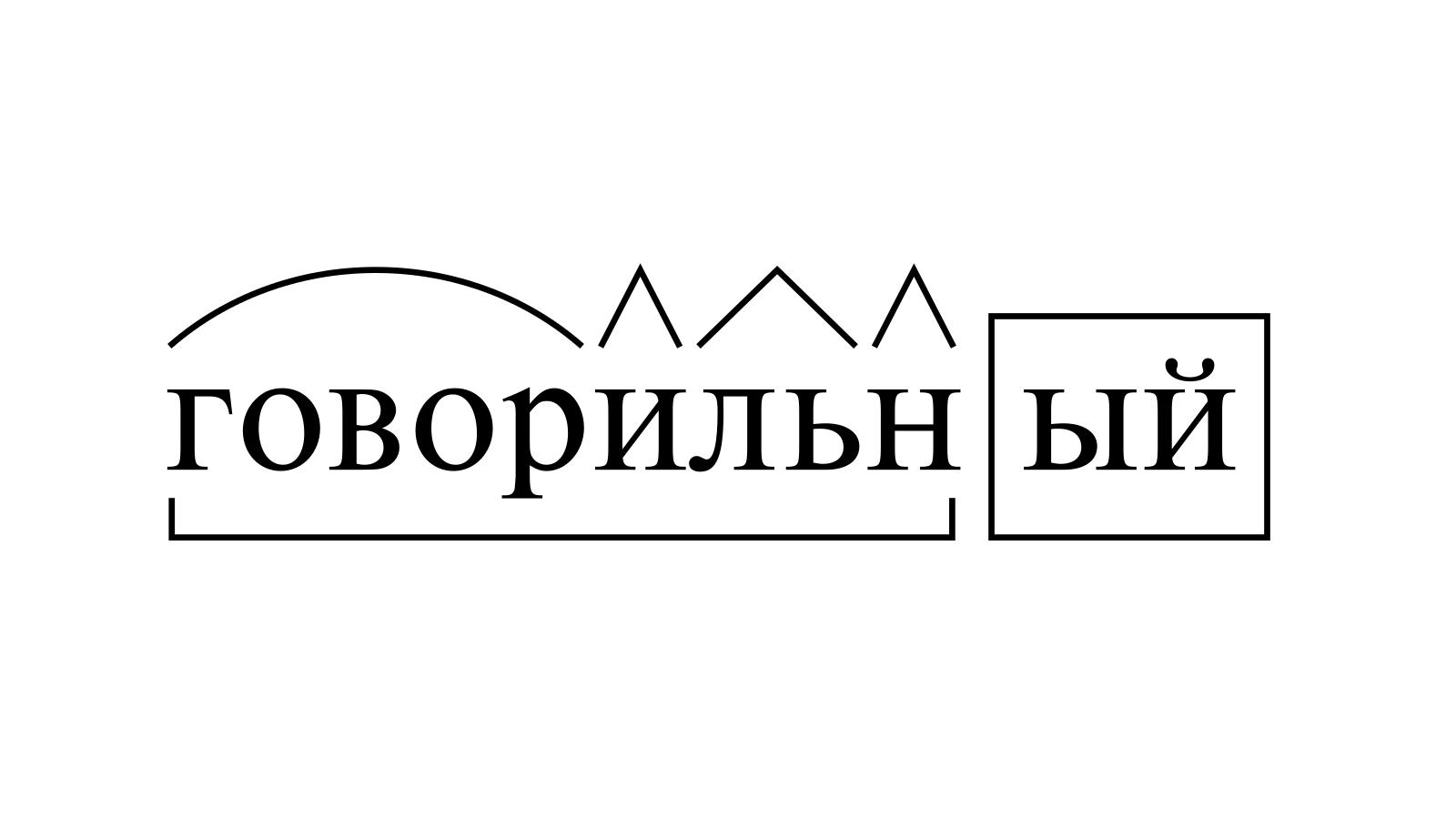 Разбор слова «говорильный» по составу