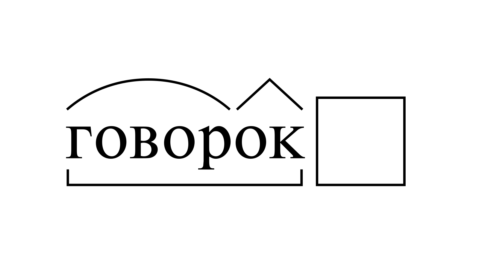 Разбор слова «говорок» по составу