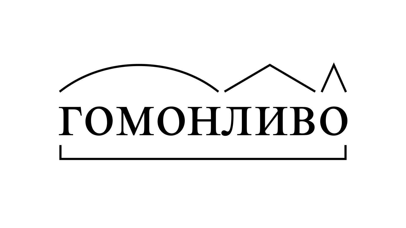 Разбор слова «гомонливо» по составу
