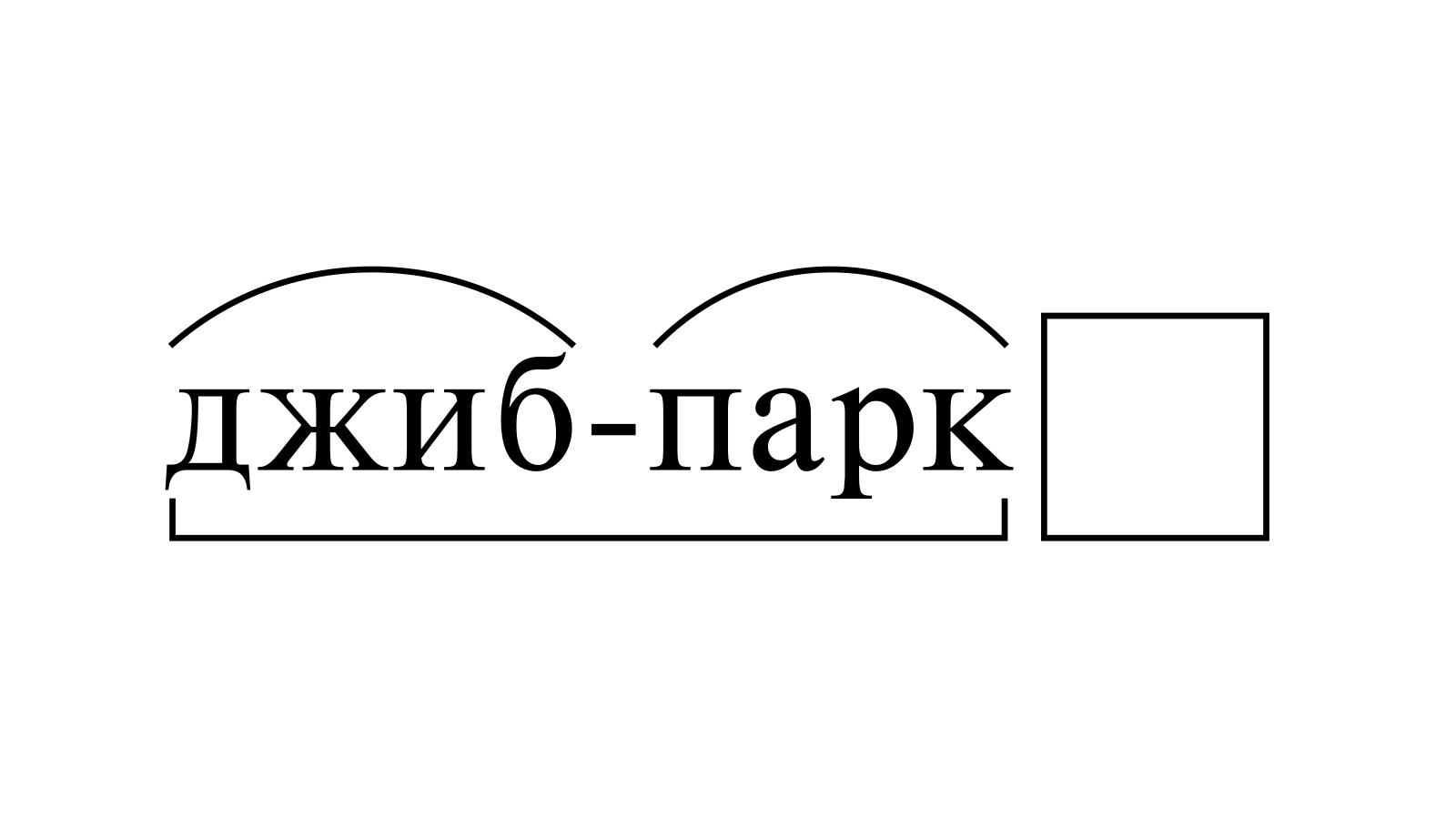 Разбор слова «джиб-парк» по составу