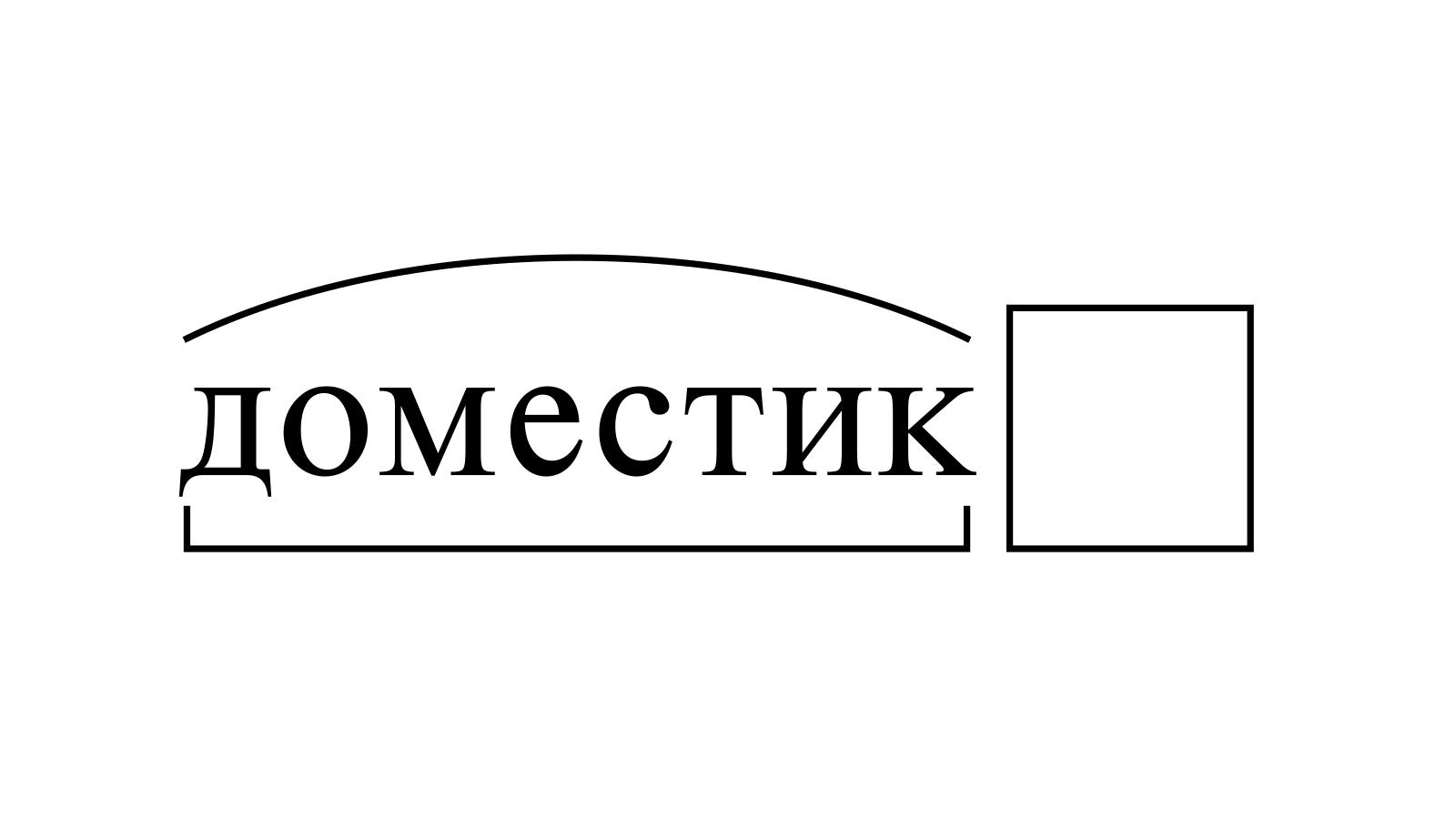 Разбор слова «доместик» по составу