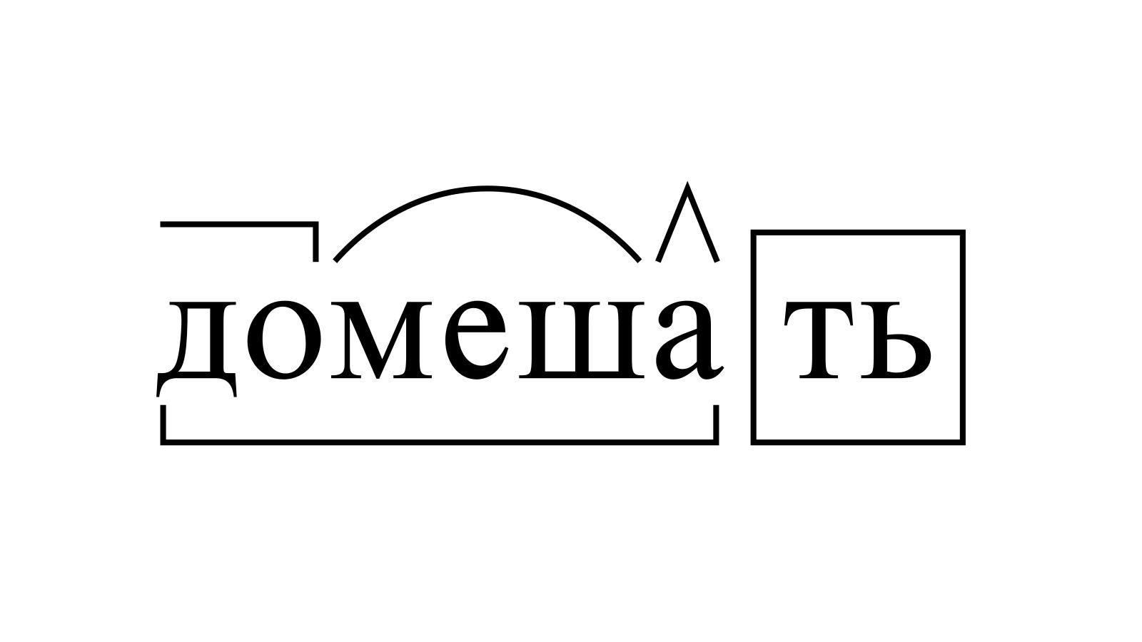 Разбор слова «домешать» по составу