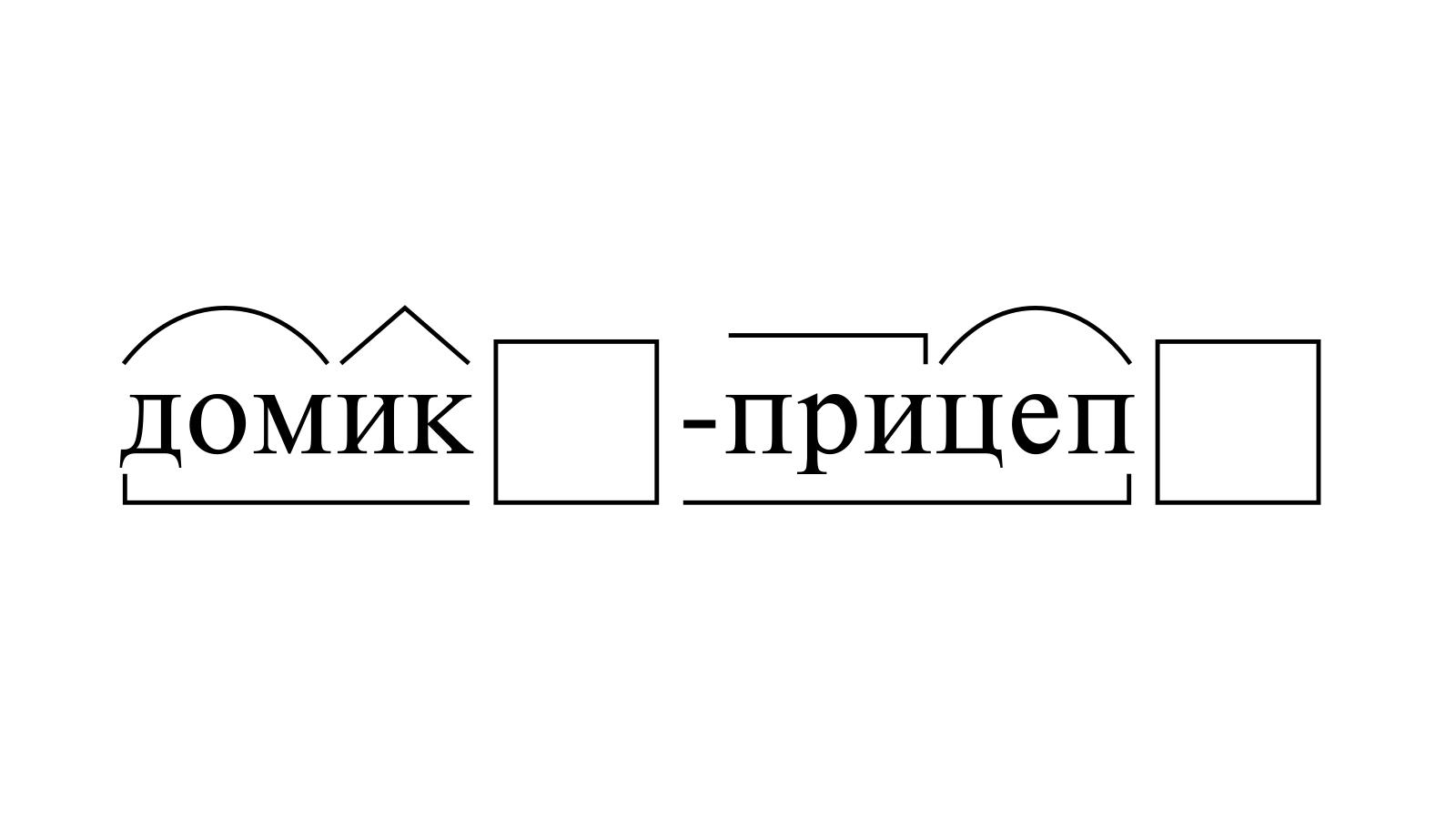 Разбор слова «домик-прицеп» по составу
