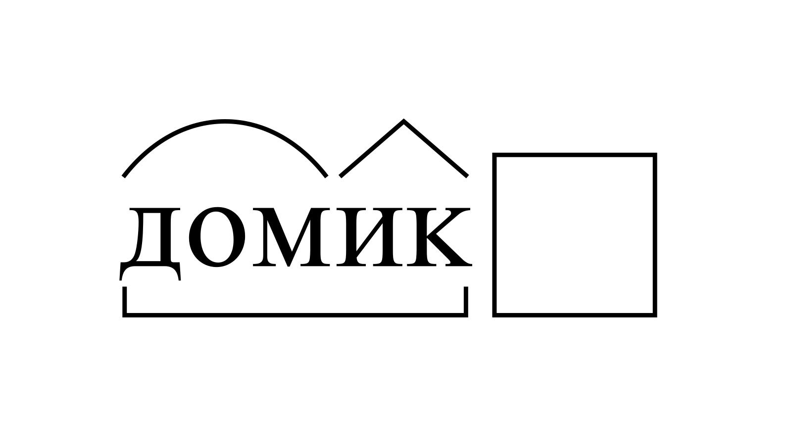 Разбор слова «домик» по составу