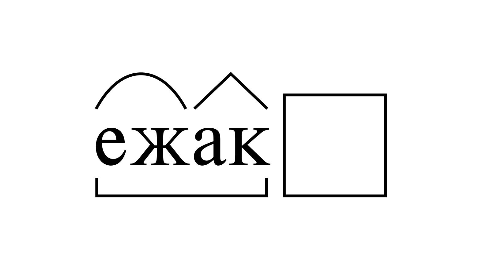Разбор слова «ежак» по составу