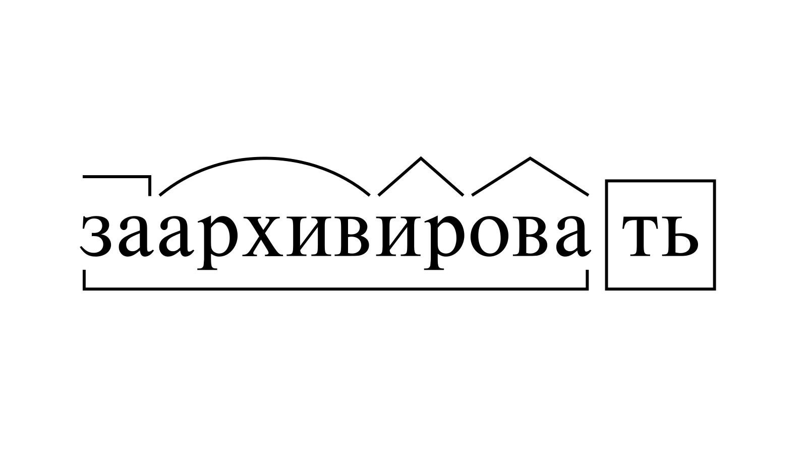 Разбор слова «заархивировать» по составу