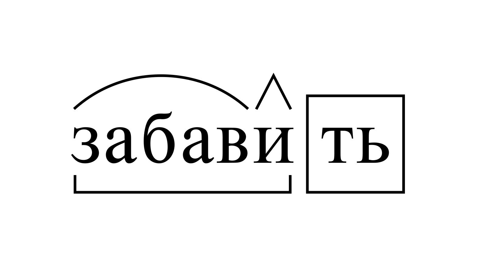 Разбор слова «забавить» по составу