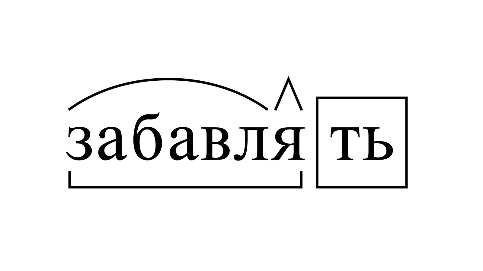Разбор слова «забавлять» по составу