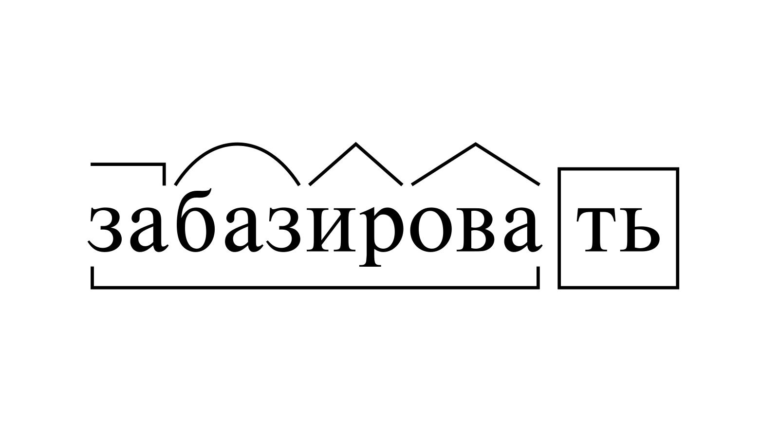 Разбор слова «забазировать» по составу