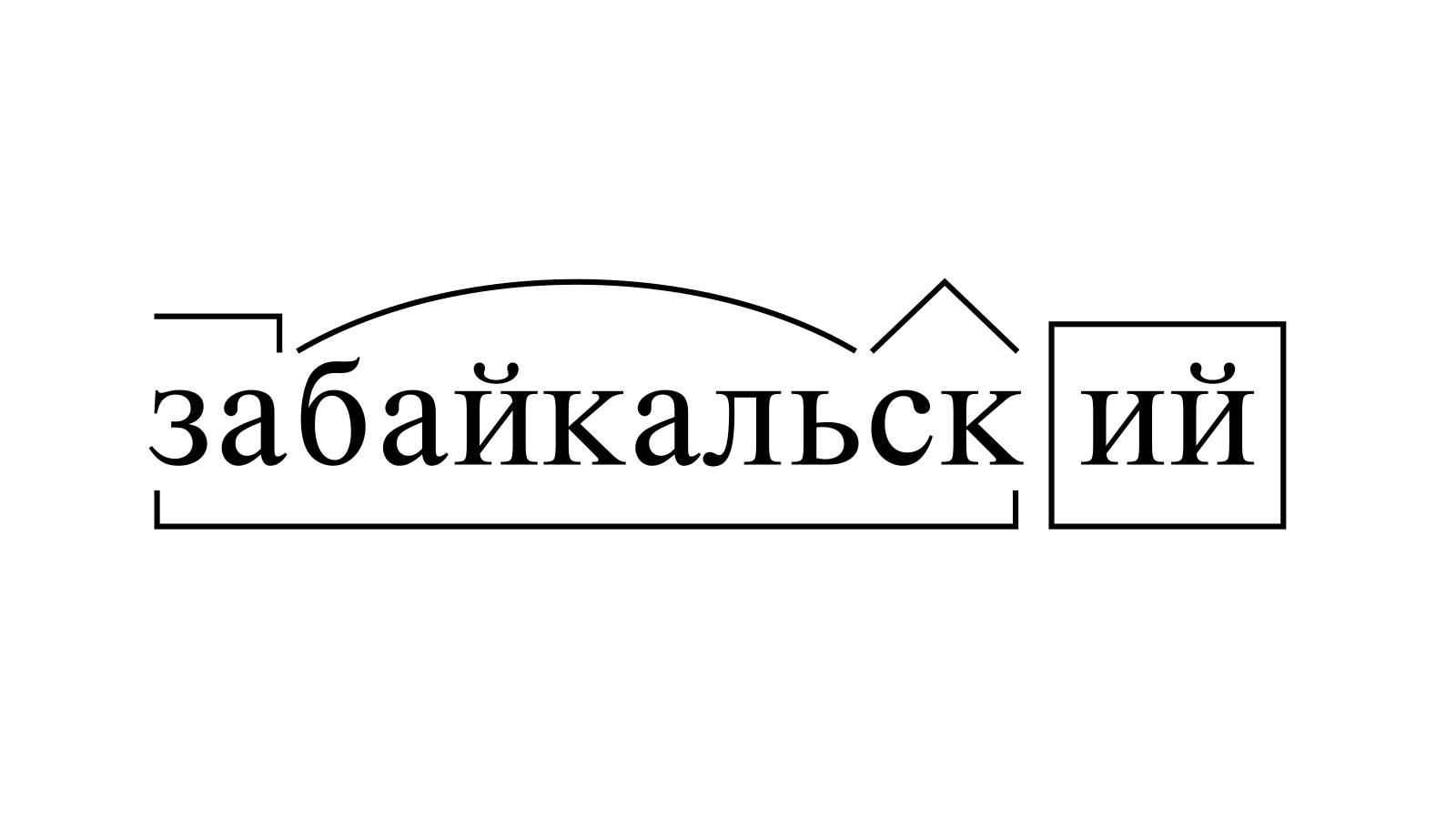 Разбор слова «забайкальский» по составу