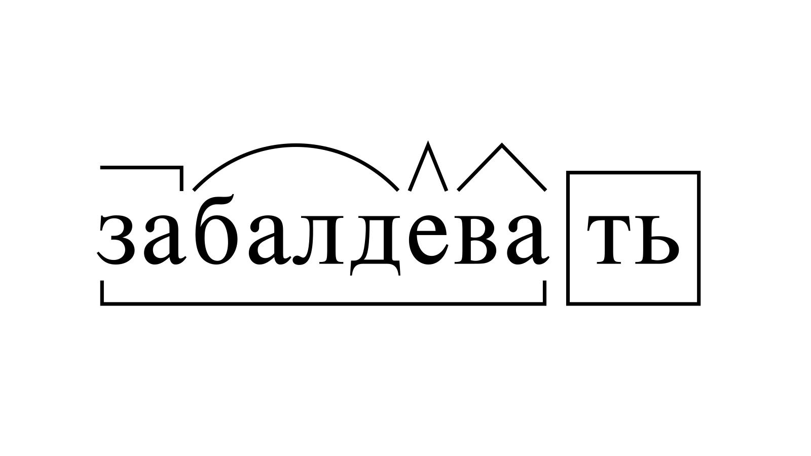Разбор слова «забалдевать» по составу