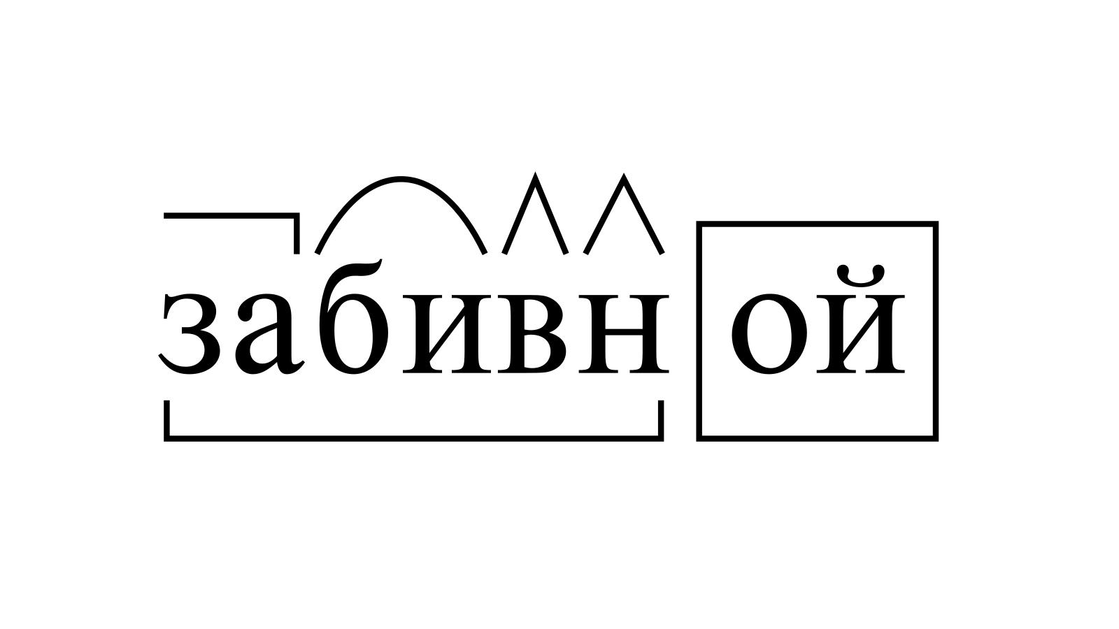 Разбор слова «забивной» по составу