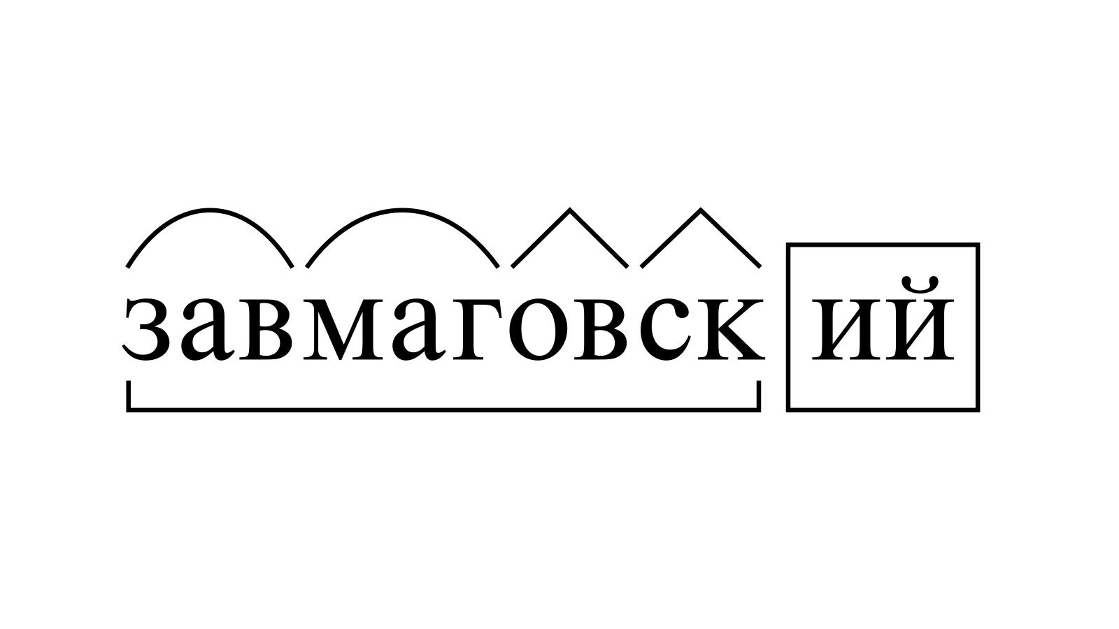 Разбор слова «завмаговский» по составу